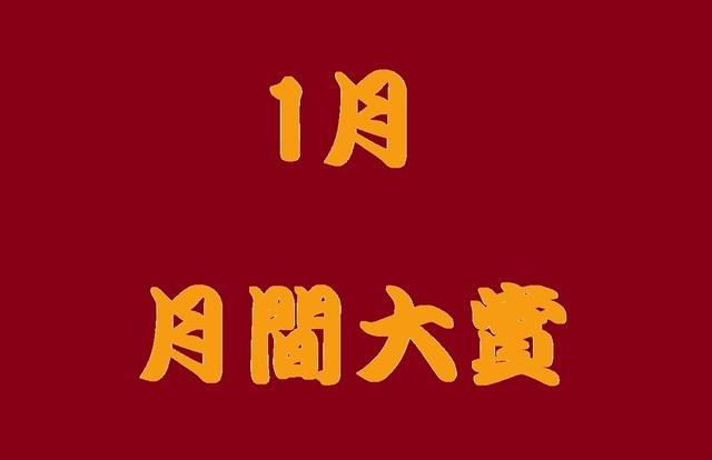 月間大賞1.jpg