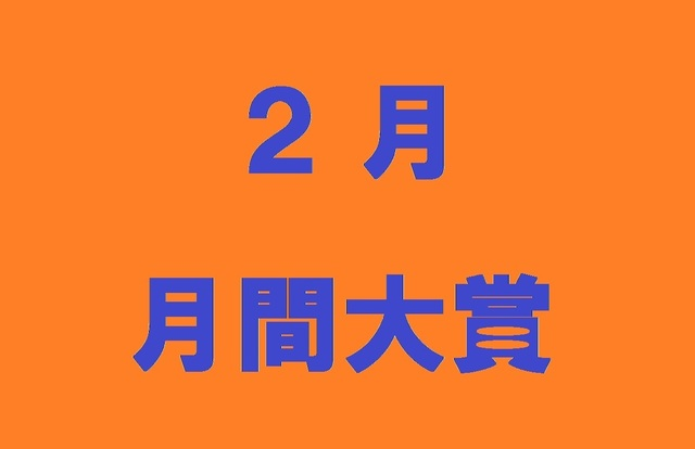 月間大賞2.jpg