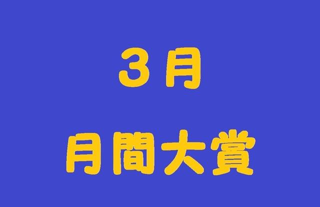 月間大賞3.jpg