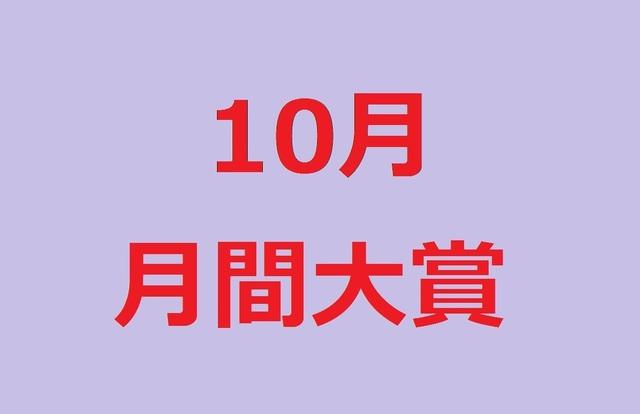月間大賞10.jpg