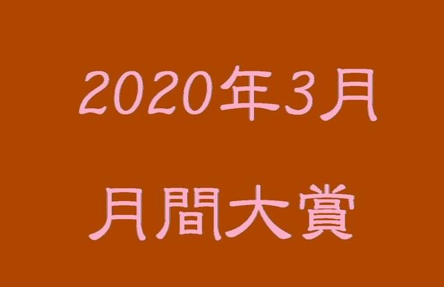 月間大賞202003.jpg
