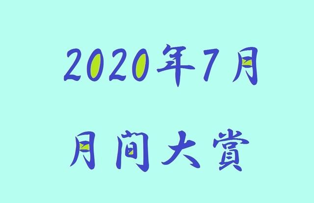 月間大賞202007.jpg